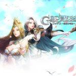 Goddess(ゴッデス) ~闇夜の奇跡~の感想/評価 遊びきれないボリュームのMMORPG