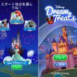 Disney Dream Treatsの感想/評価 ディズニーグッズのアバターを着て遊べるパズルゲーム