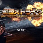 戦艦ストライク ー太平洋の魂ー の感想/評価 有名な戦艦が登場するリアルな戦艦シューティングゲーム