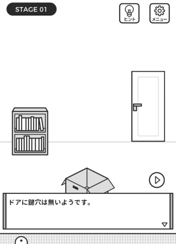 ドアにカギ穴は無いようです