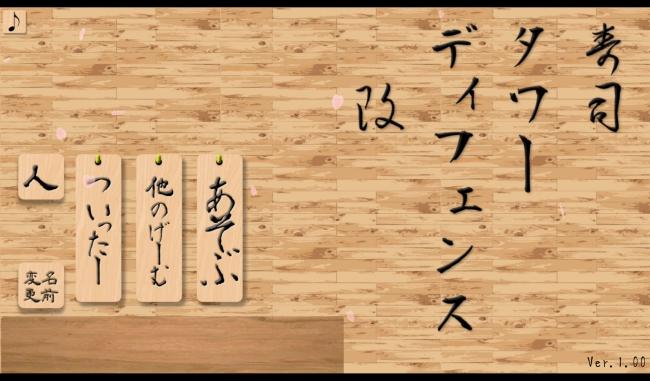 寿司タワーディフェンス改