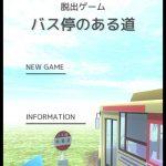 「バス停のある道」の感想/評価 謎を解きながら新緑の道を進んで行く脱出ゲーム