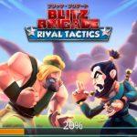 ブリッツ・ブリゲード – ライバルタクティクスは兵士の使い方で戦況が変わるタワーディフェンスゲーム