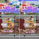 ヨロシク!一人暮らし ~地獄の東京物語~は大学での4年間をどう過ごす?育成シュミレーションゲーム