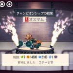 CATS: Crash Arena Turbo Starsプレイ日記 昇格したら勝てなくなった!