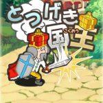「とつげき国王」は充実した育成でやりこみ要素も高い放置系RPG
