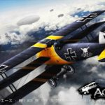 WW1 蒼空のエースは超リアルな3Dシューティングゲーム