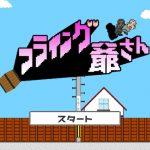 「フライング爺さんflying-G」は樽の大砲で連れに会いに行くちょっと懐かしいアクションゲーム