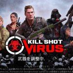 Kill Shot Virusは迫りくるゾンビを銃で撃ちぬくTPS