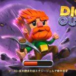 Dig Out!の感想/評価 つるはしで地下深くお宝さがしをするトレジャーハンティングゲーム