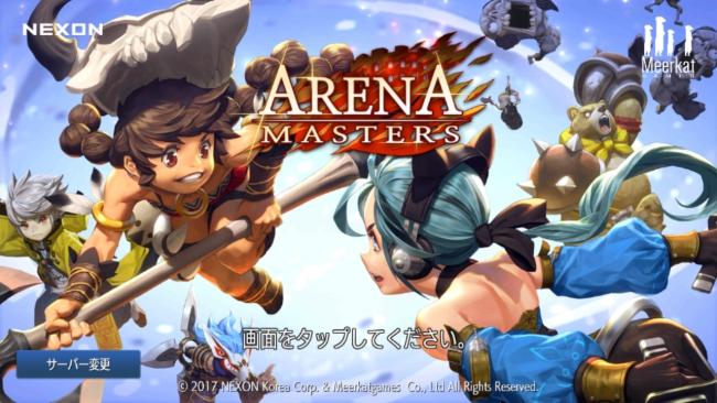 Arena Masters(アリーナマスターズ)