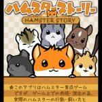 ハムスターストーリー 【無料で遊べるハムスター育成ゲーム】の感想/評価