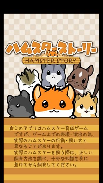 ハムスターストーリー 【無料で遊べるハムスター育成ゲーム】