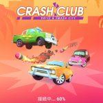 クラッシュクラブ(Crash Club)の感想/評価 町中で邪魔するものはぶっ壊しながら銃撃戦。車で戦うPVPゲーム