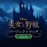 美女と野獣:パーフェクトマッチの感想/評価 パズルを解いて魔法を集めお城を飾りつけるマッチ3パズル