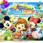 「デコれるディズニー牧場:マジカルファーム 」の感想/評価 ディズニーキャラクターと生活できる町造りシュミレーションゲーム
