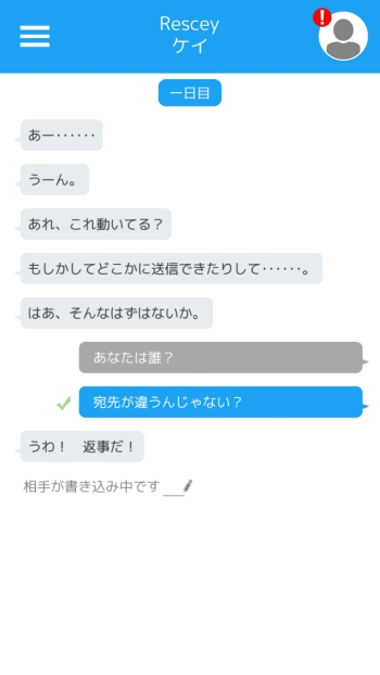 初めてのメッセージ