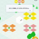 「Fill6」の感想/評価 ママを探す白い立方体の子供に色を付けるパズルゲーム