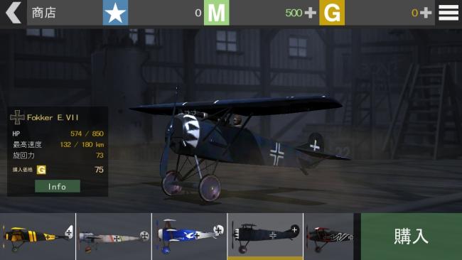 色々な戦闘機