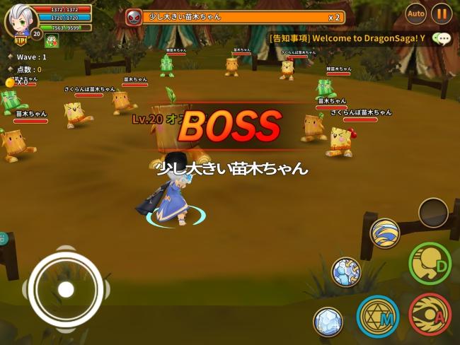 Dragon Saga(ドラゴニカ:モバイル)