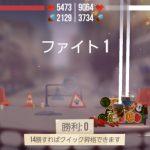 CATS: Crash Arena Turbo Starsプレイ日記 ステージ13はクイックで突破!