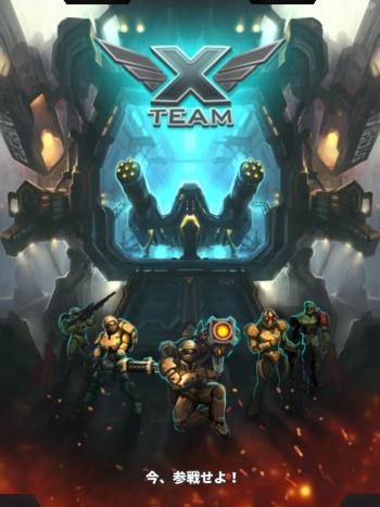 XTEAM - 地球を守って!