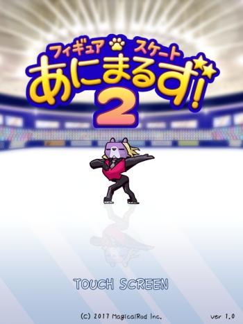 フィギュアスケートあにまるず2