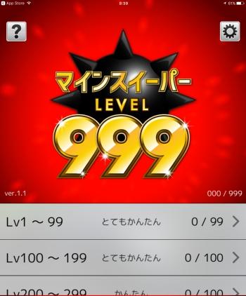 マインスイーパー Lv999