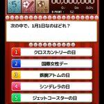 「ぞうさんのクイズランド -LIPS5-」の感想/評価 雑学力が試されるクイズアプリ