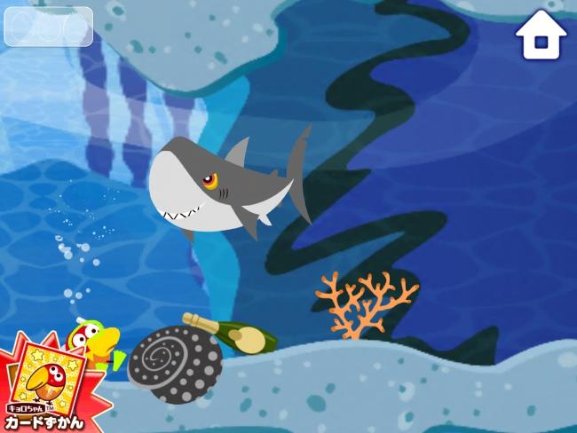 キョロちゃん 海の大冒険