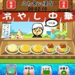 「冷やし中華はじめました」の感想/評価 レシピを研究してより良い冷やし中華をセットで販売するシュミレーションゲーム