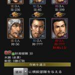 「100万人の三國志」の感想/評価 君主となって中国大陸の平定を目指すシュミレーションゲーム