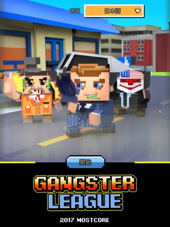 盗賊リーグ (Gangster League)