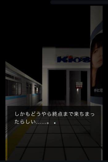 脱出ゲーム 見知らぬ駅で降りたら