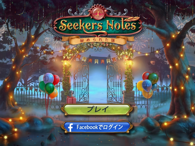 Seekers Notes 秘められた謎