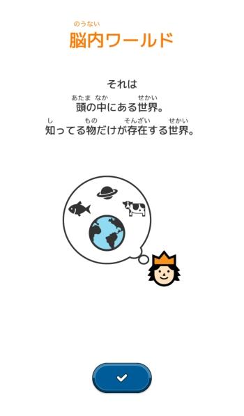 脳内ワールド