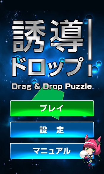 誘導ドロップ! Drag & Drop Puzzle
