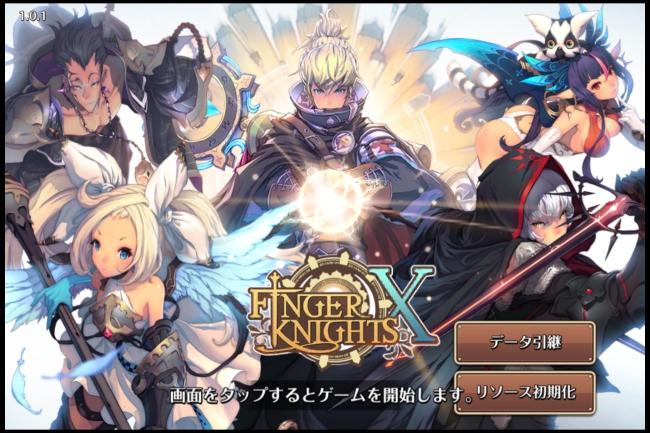 フィンガーナイツクロス【FINGER KNIGHTS X】