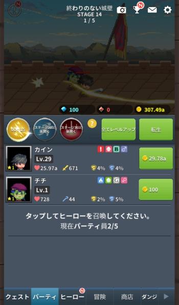 無限放置系RPG~転生騎士団 Infinity Knights