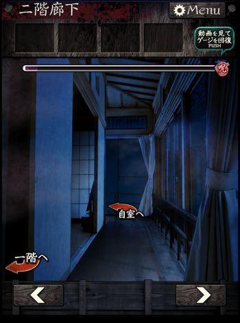 脱出ゲーム×ホラーノベル 心霊旅館からの脱出