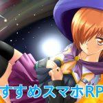 おすすめスマホRPGゲーム マジで面白いRPGだけを厳選して紹介!
