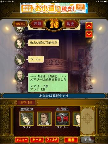 人狼ジャッジメントはGMを完全にサポートしているので、プレイヤーは与えられた役職になり切り、仲間と協力して生き残りを目指すだけでOK。