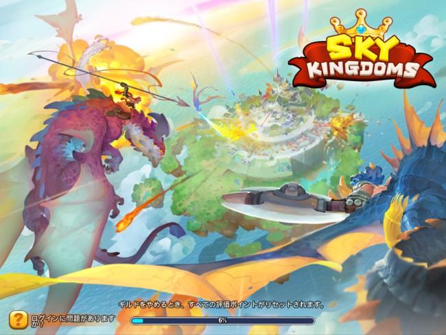 スカイキングダムズ (Sky Kingdoms)