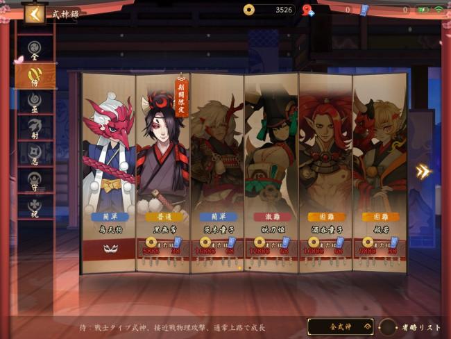 決戦!平安京