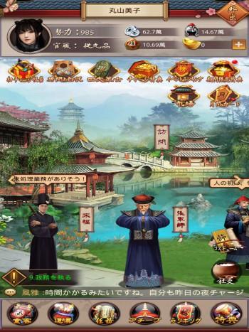 大清立志伝~Legend of Qing Dynasty