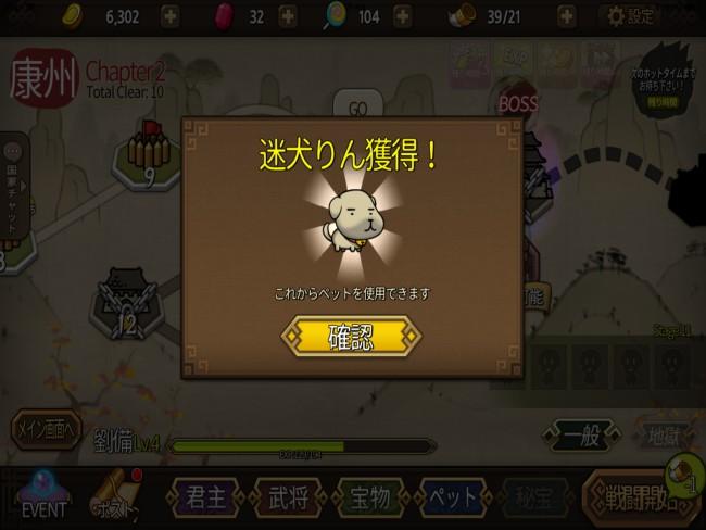 三国志ディフェンちゅ