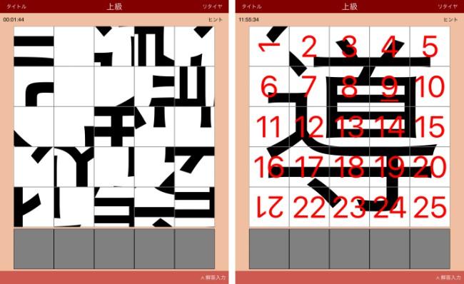 漢字パズル2