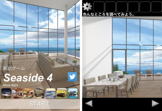 脱出ゲーム Seaside4