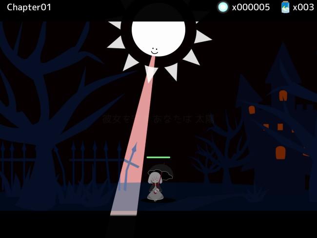 テラセネ それでも君を照らしたい 恋焦がしディフェンスゲーム