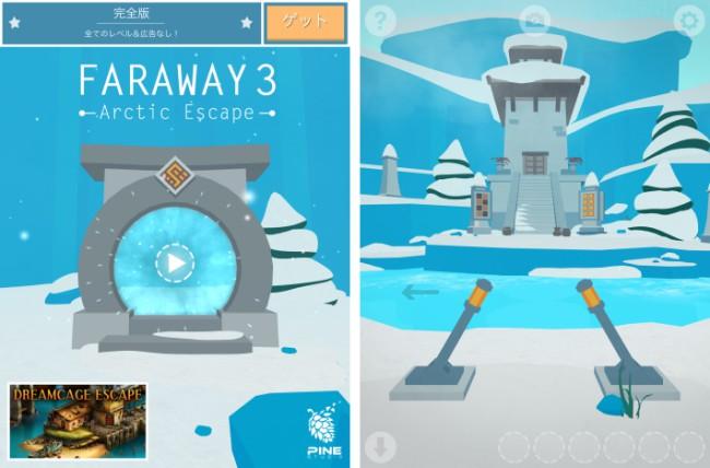 Faraway 3